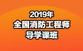 2019全國注冊消防工程師導學課