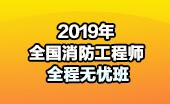 2019全國消防工程師全程無憂班