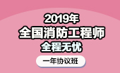 2019全國消防工程師全程無憂(一年協議班)