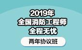 2019全國消防工程師全程無憂(兩年協議班)