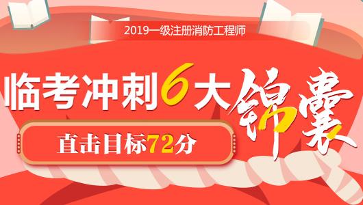 2019一级注册消防工程师临考冲刺6大锦囊