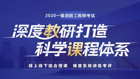 2020年一�消防工程��科�W�n程�w系