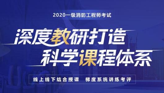 2020年消防工程师科学课程体系