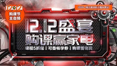 注册消防工程师12.12中公消防课程5折狂欢盛宴