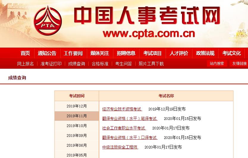 中公消防 一级消防工程师 考试资讯 成绩查询  2.