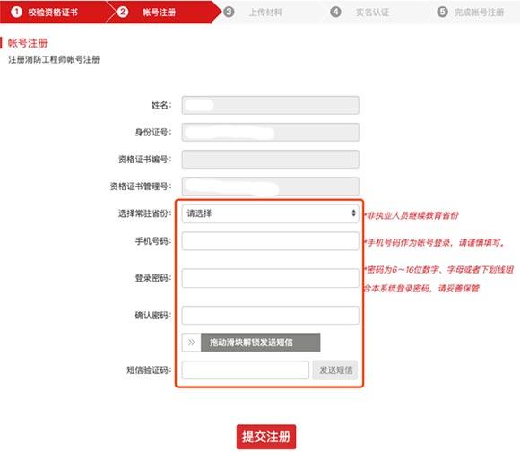 注册消防工程师注册流程