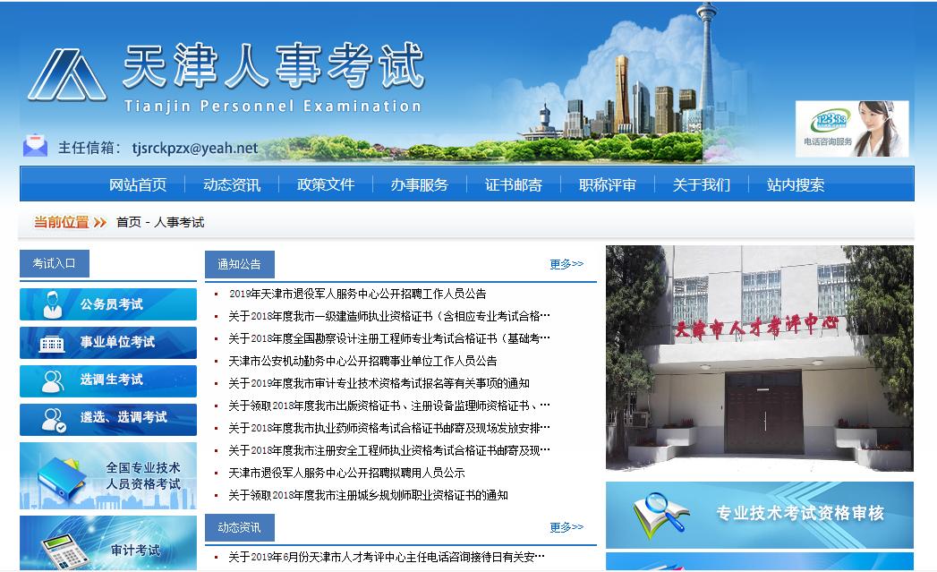 天津一级消防工程师报名图片