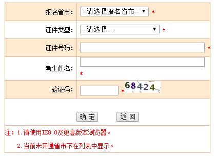 吉林省消防工程师成绩查询图片