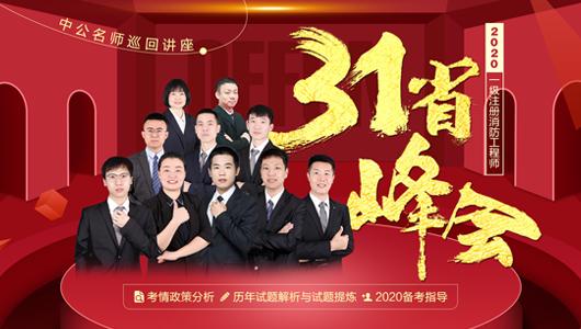 31省峰会
