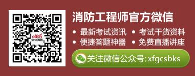 中公消防工程师公众号